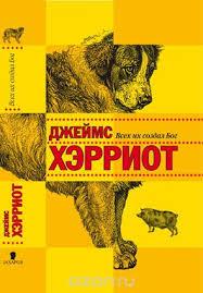 Книга «<b>Всех их создал Бог</b>» Джеймс Хэрриот - купить на OZON.ru ...