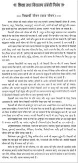a student life essay essay on the ldquo students life rdquo in hindi a essay on the ldquostudents liferdquo in hindi
