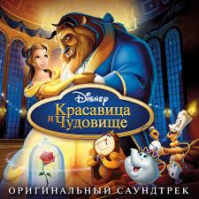Красавица и Чудовище. Слушать онлайн на Яндекс.Музыке