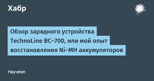 Обзор зарядного устройства TechnoLine BC-700, или мой опыт ...