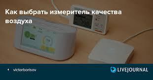 Как выбрать измеритель качества воздуха: victorborisov ...