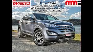 "Установка <b>боковых порогов</b> от ""WINBO"" для Hyundai SANTA FE ..."