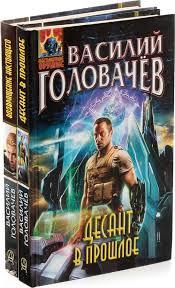 """<b>Василий Головачев</b>. Цикл """"Артем Бойцов"""" (<b>комплект из</b> 2 книг ..."""