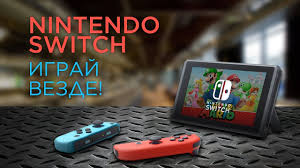 Почему <b>Nintendo</b> Switch — самая актуальная консоль в 2018 ...