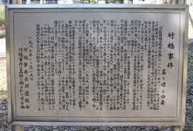 「1878年 - 竹橋事件」の画像検索結果