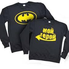 """Мужской и женский свитшот для пары """"Бэтмен мой герой"""" <b>Family</b> ..."""