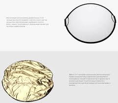 <b>Светоотражатель Ulanzi 80cm 5 in 1</b> Reflector 18882, цена 90 руб ...