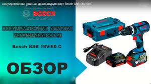 <b>Аккумуляторная ударная дрель-шуруповерт Bosch</b> GSB 18V-60 C ...