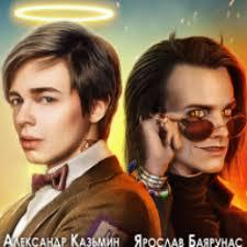 <b>Александр Казьмин и Ярослав</b> Баярунас. Известия Холл