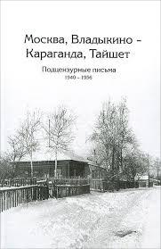 """Книга """"Москва, Владыкино - Караганда, Тайшет. Подцензурные ..."""