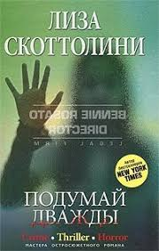 "Книга ""<b>Подумай дважды</b>"" - Скоттолайн, <b>Лиза Скоттолини</b> скачать ..."