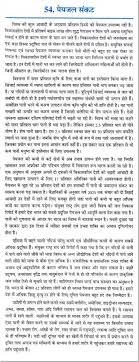 essay on environment pollution in punjabi    essay academic    essay on environment pollution in punjabi