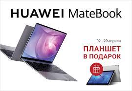 Купи ультрабук Huawei – получи планшет в подарок! | Акции в ...