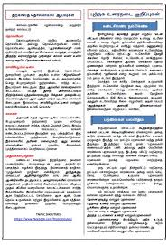 Tamil essays in tamil language   We Provide Secure Essay Writing and Editing Service You Can Rely On