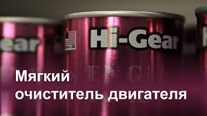 <b>Мягкий очиститель двигателя Hi</b>-<b>Gear</b> HG2207 - YouTube