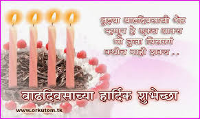 Birthday SMS in Hindi in Marathi In English for Friend in Urdu for ... via Relatably.com
