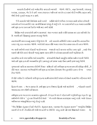 mother essay in gujarati language  mother essay in gujarati language