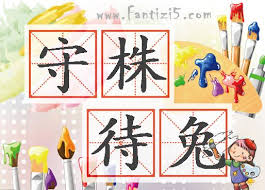Image result for 守株待兔