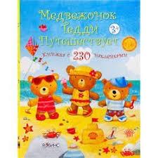 Детская книга <b>Медвежонок</b> Тедди путешествует <b>Робинс</b> — купить ...