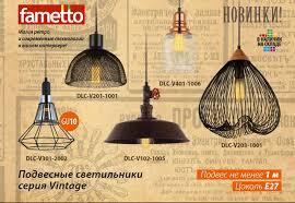 Купить <b>Светильники</b> подвесные <b>Fametto</b> Vintage в Минске по ...