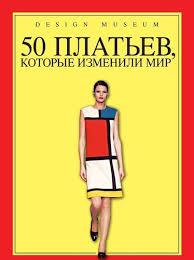 <b>50</b> платьев, которые изменили мир <b>Czerwinski Michael</b>