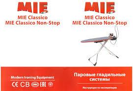 <b>Гладильная система MIE Classico</b> - Официальный сайт бренда MIE