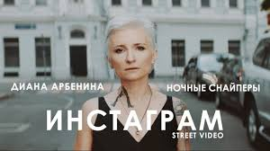 Диана Арбенина. <b>Ночные Снайперы</b> - Инстаграм (Street Video ...