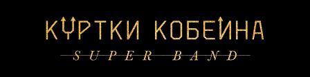 <b>Куртки Кобейна</b> | ВКонтакте