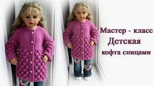 <b>Детская</b> кофта спицами малинка мастер-класс/children's sweater ...
