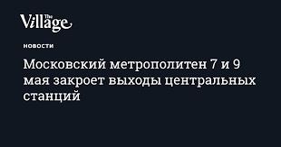 <b>Московский</b> метрополитен <b>7</b> и 9 мая закроет выходы ...