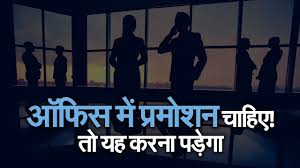 how to get a promotion in office hindi tips how to get a promotion in office hindi tips