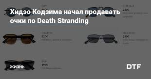 Хидэо Кодзима начал продавать <b>очки</b> по Death Stranding ...