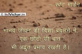 Dainik suvichar in hindi wallpaper Change of life direction via Relatably.com