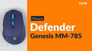 Распаковка <b>мыши Defender Genesis</b> MM-785 / Unboxing Defender ...