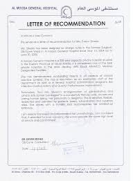 reference letter babysitter diepieche tk hospital letter of recommendation 1 reference letter babysitter 24 04 2017