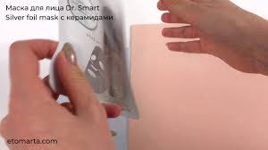 <b>Маска для лица Dr Smart</b> Silver foil mask с керамидами - YouTube