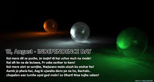 15 August Happy Independence Day Wishes Quotes Hd Wallpaper ...