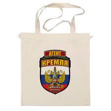 <b>Сумка</b> агент кремля #2518793 от vi-ni-tu@yandex.ru