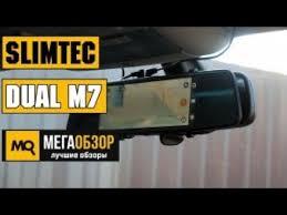 Обзор <b>Slimtec Dual M7</b>. <b>Видеорегистратор</b> зеркало с камерой ...