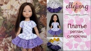 Сиреневое платье-реглан крючком для куклы <b>Paola Reina</b> • ellej ...