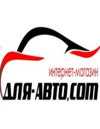 Для-Авто Ком | ВКонтакте