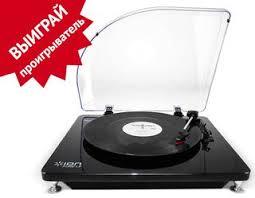 Розыгрыш <b>LP</b>-<b>проигрывателя ION Audio</b> Pure <b>LP</b>: «Моя первая ...