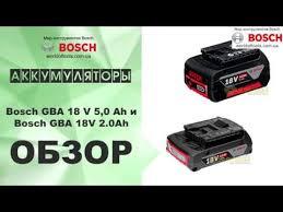 <b>Аккумуляторы Bosch GBA 18</b> V 5,0 Ah и Bosch GBA 18V 2,0 Ah