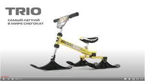 Сенсация! Самый легкий в мире <b>снегокат Small Rider TRIO</b> - Видео