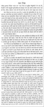 essay on our mother tongue hindi in english   essay essay on my mother tongue in hindi general writing tips