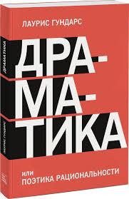 "Книга ""<b>Драматика, или Поэтика рациональности</b>"" Гундарс ..."