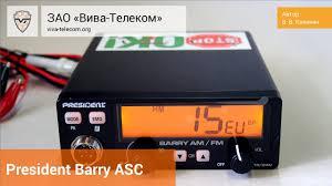 Си-би <b>радиостанция President Barry ASC</b> - YouTube