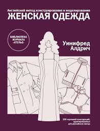 Уинифред <b>Алдрич</b>, книга Английский метод конструирования и ...