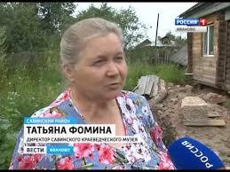 Тайны саркофага в <b>Ивановской области</b> Сюжет от 28.07.2016 ...