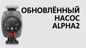 <b>Циркуляционный насос ALPHA2</b> - обновлённая версия - YouTube